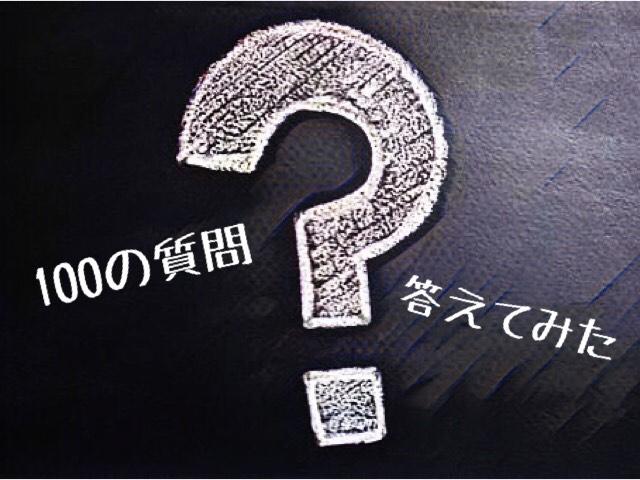 ゲイ版「100の質問」に答えてみたら… 自分の事を再発見したよ! というハナシ