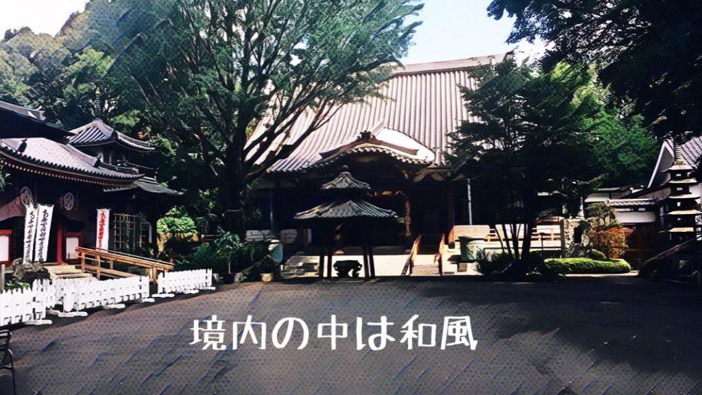 ご近所探検 - 東京都中野区、東中野・中野坂上・中野新橋・中野駅の寺社公園巡り - 山手通り沿いにある成願寺