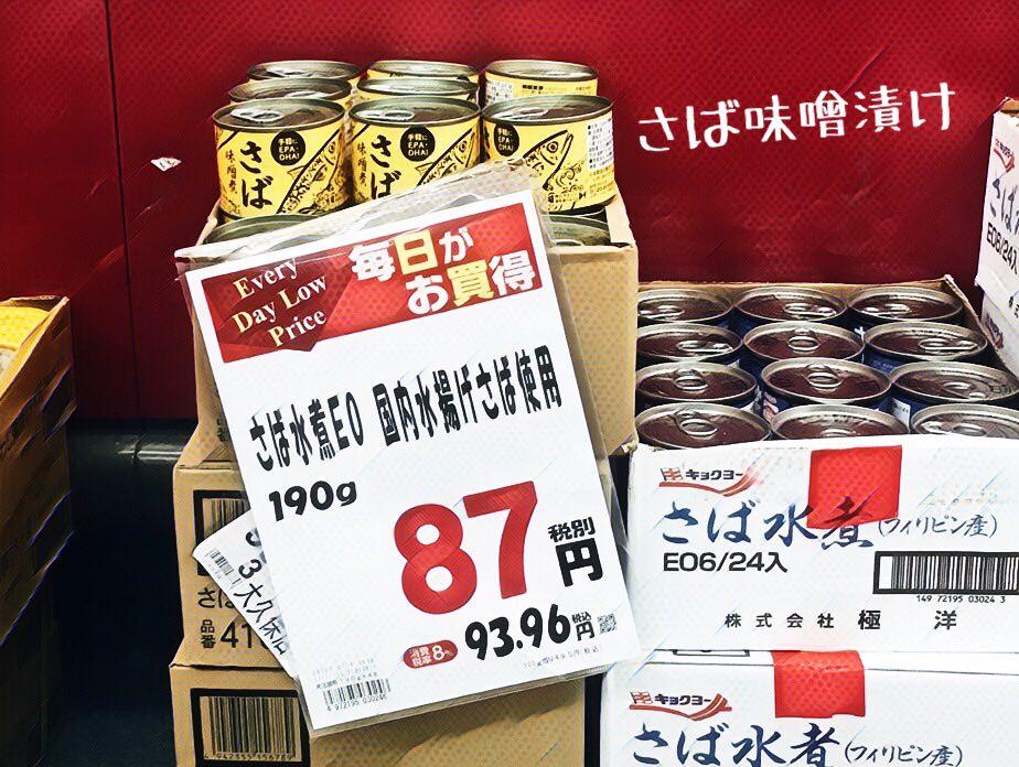 安くて話題の「業務スーパー」に行ったら、安くてびっくり! 3 - 100円を切る品だらけで驚く