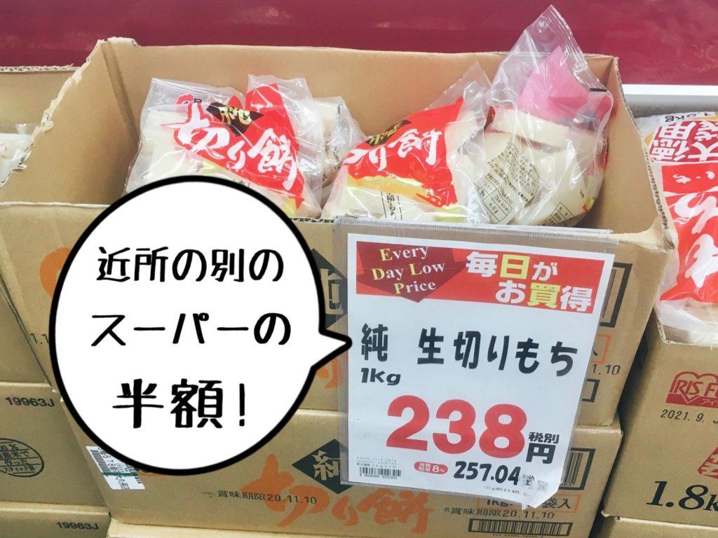 安くて話題の「業務スーパー」に行ったら、安くてびっくり! 4 - 相場の半額で買える食品もあり、節約好きには嬉しい