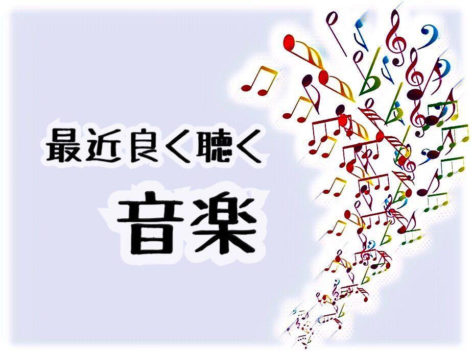 【音楽】 最近よく聴く曲 (2020年8月前半)