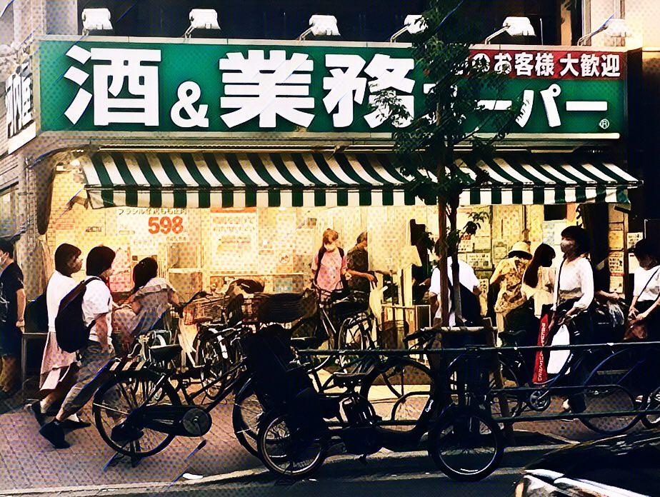 【節約】 一人暮らしにも家族にも優しい! 「業務スーパー」でお得に買物してみた。(新宿区)