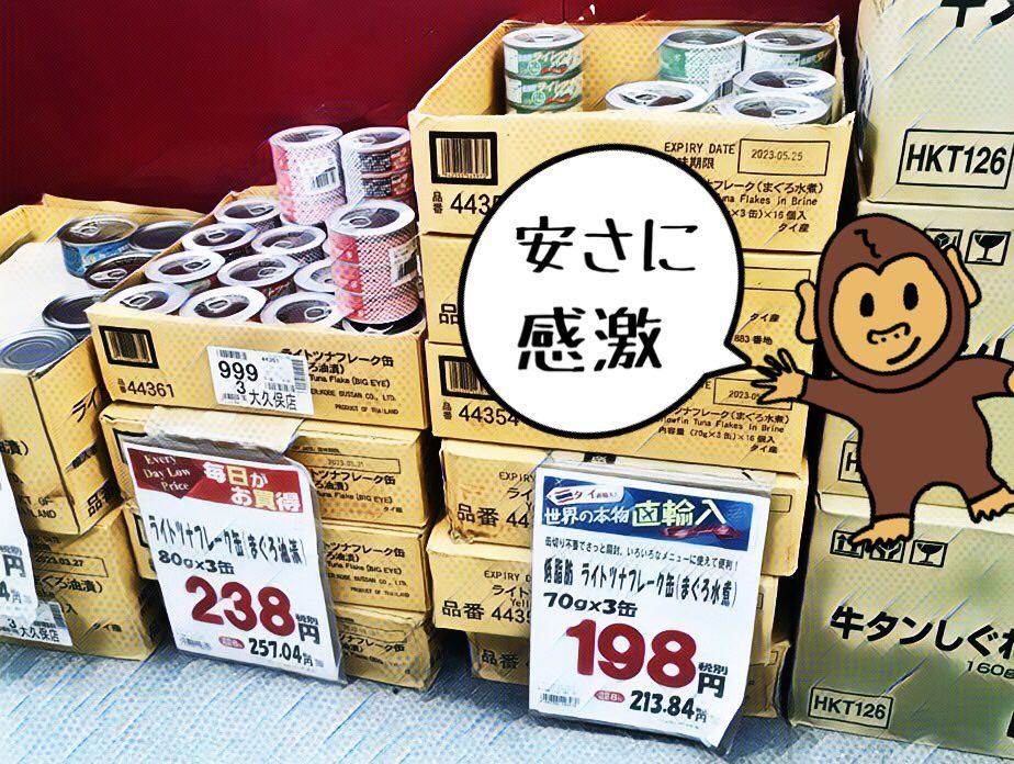 安くて話題の「業務スーパー」に行ったら、安くてびっくり! 2 - ほとんどの品が地域で最も安い