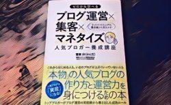 ブログのアクセスアップをする為に本を買った 1