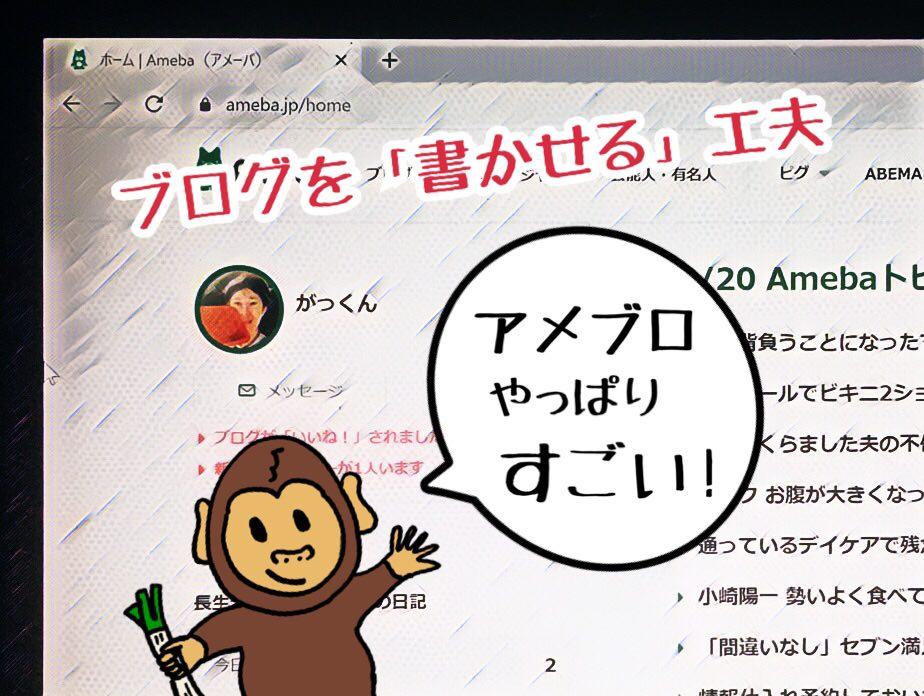【ブログ継続】 アメブロの「書きたくなる仕組み」は、やっぱりスゴイ!!