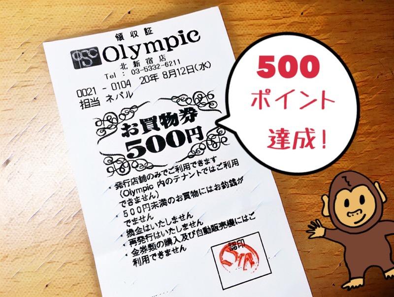 【節約】 近所のスーパーの会員ポイント500P達成、商品券と交換