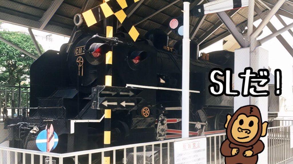 ご近所探検 - 東京都中野区、東中野・中野坂上・中野新橋・中野駅の寺社公園巡り - 中野区紅葉山公園のSL