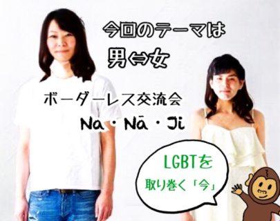 LGBT交流会で、「性別の決定方法と変更条件」を学んだ