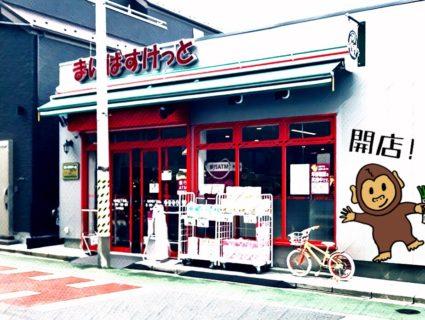 まいばすけっと北新宿2丁目店がオープン、どんな店か早速見に行ってみた