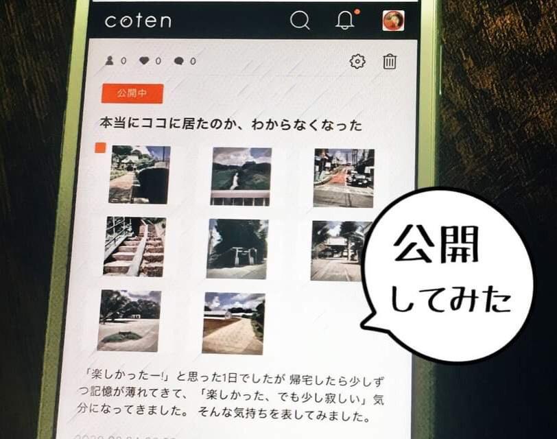 coten (写真愛好家がネットでweb個展を開けるサービス)