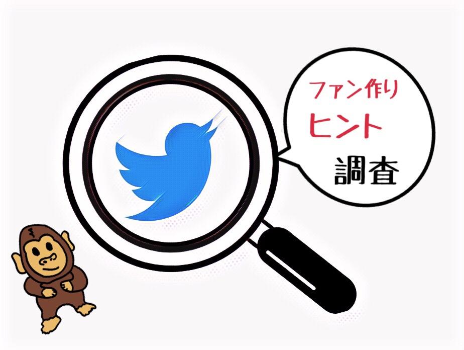 【ファン作り】 フォロワー10名→2日で7万! 小さな食品メーカーのツイッターが応援された理由を調べてみた