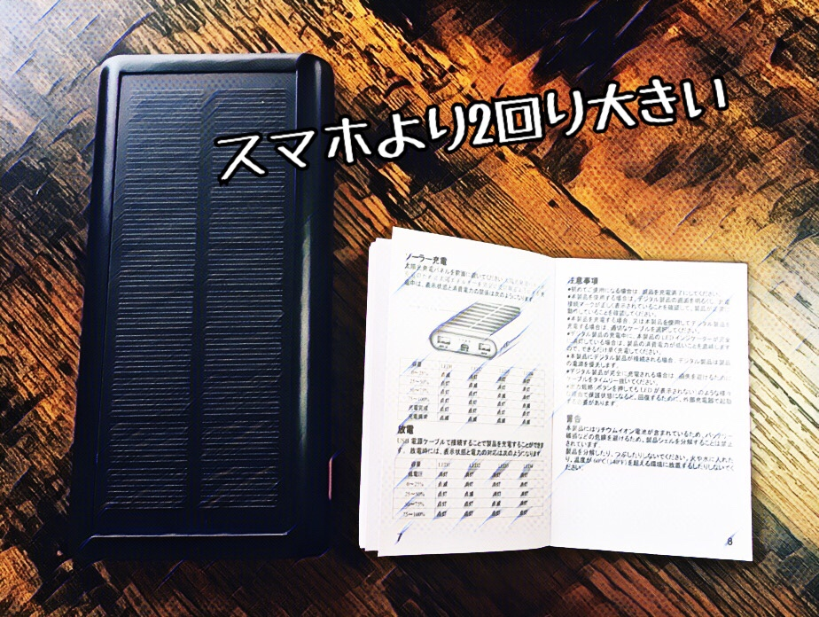 防災対策: 停電に備えて太陽光発電式のソーラーバッテリーを買ってみた 4