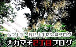 中森学・公式ブログカバー (スマホ版: 2020年10月)