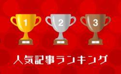トップ人気記事一覧 (ナカマチ2丁目ブログ・中森学)