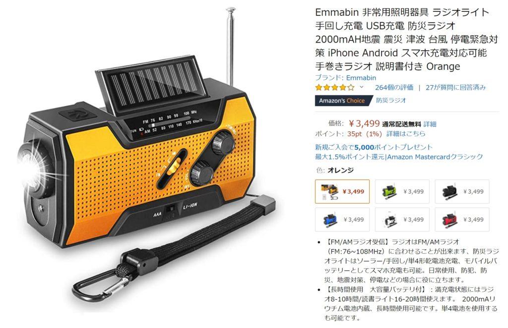 太陽光で発電するラジオ - 災害で停電した時の情報収集