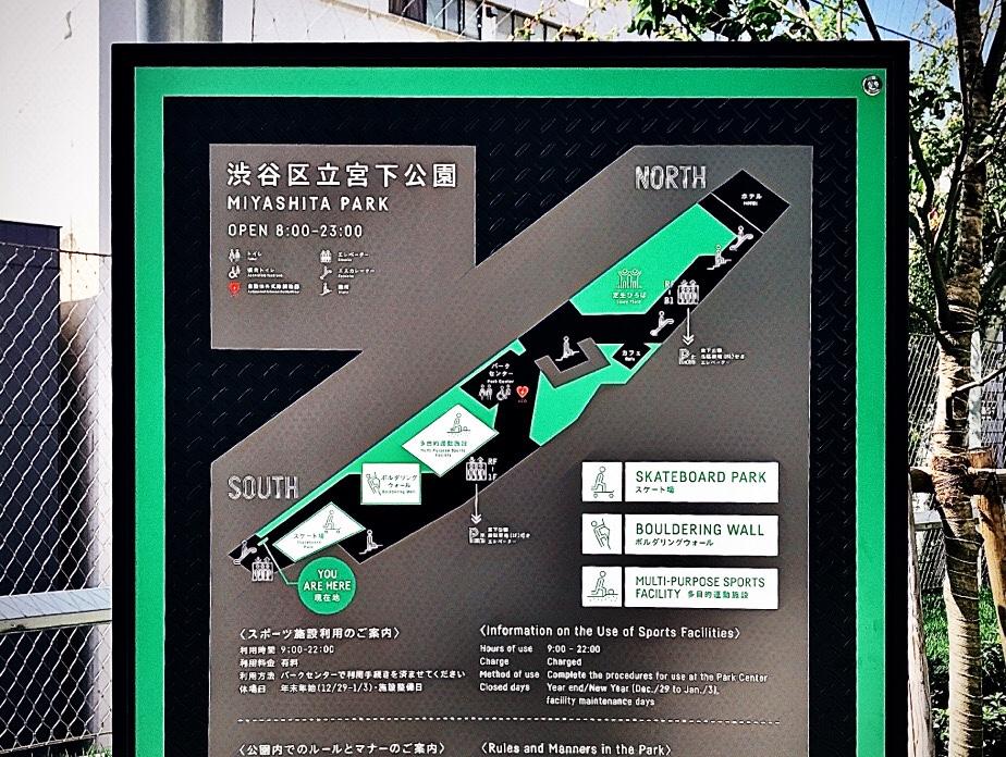 渋谷・宮下公園に行ってきた P4
