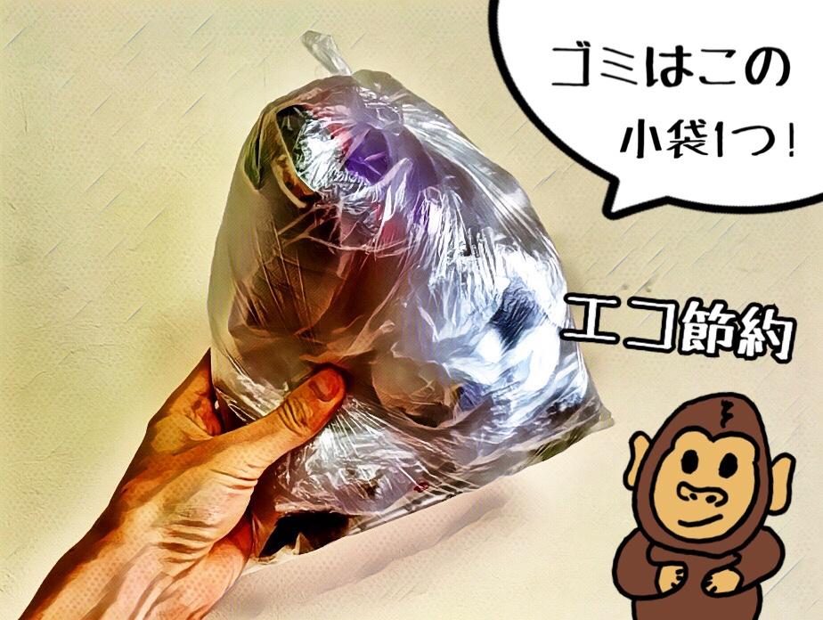 【家事】 ゴミの量を「小袋1つ」に収めるコツ3つを公開するよ ~エコ&節約~