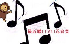 最近よく聴く曲 (洋楽: 2020年9月)