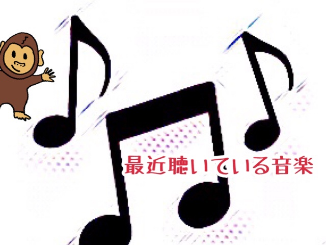 【音楽】 最近よく聴く曲 (2020年9月)
