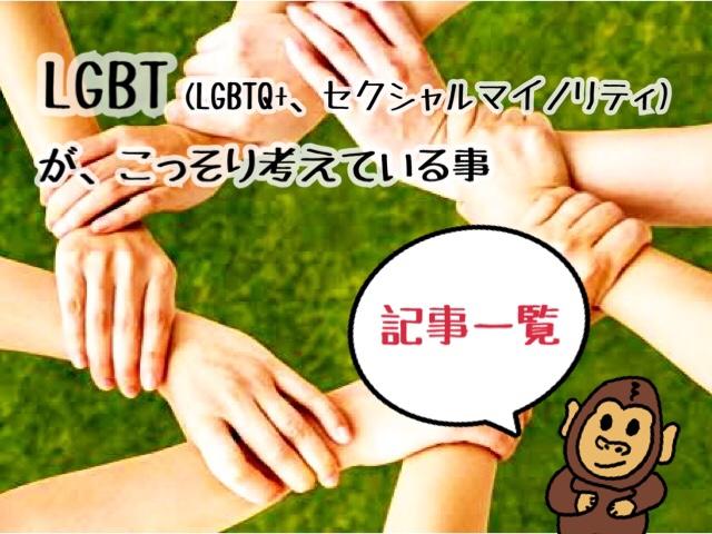 【記事一覧】 LGBT・セクシャルマイノリティの記事まとめ