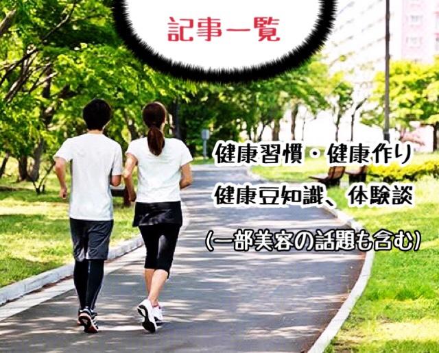 【記事一覧】 健康・運動・生活習慣に関する記事まとめ