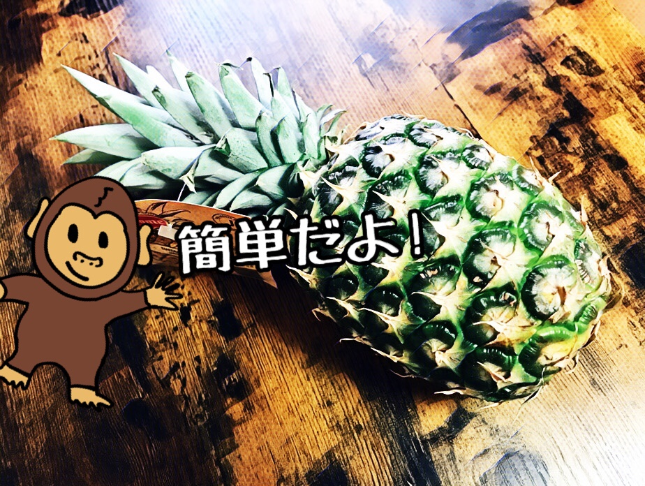 【節約】 パイナップルを自分でカットしたら、コスパが良すぎた話