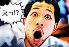 驚く男性 (ナカマチ2丁目ブログ)