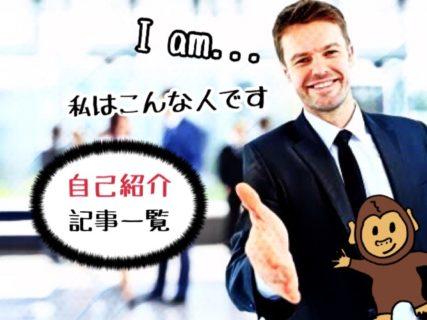 中森学 - 自己紹介記事一覧 (ナカマチ2丁目ブログ)