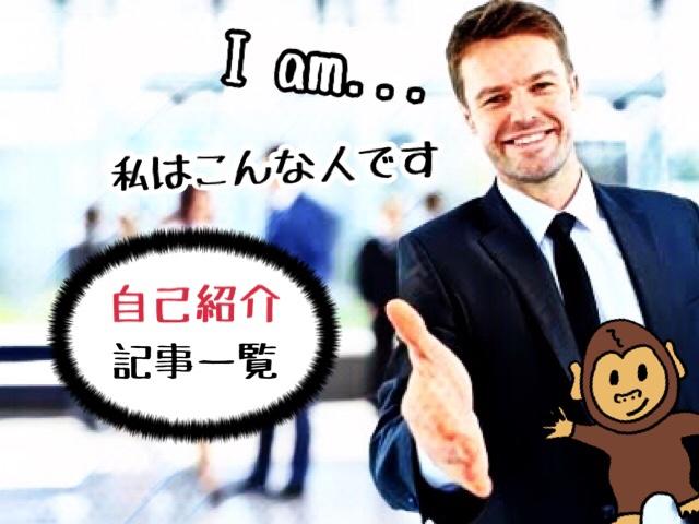 【記事一覧】 中森学の自己紹介記事