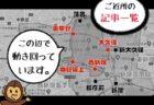 記事一覧まとめ: ご近所の話題 (新宿区北新宿・中野区中央・中野坂上・東中野・西新宿・大久保・百人町)