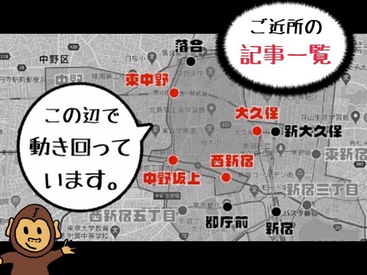 【記事一覧】 ご近所の話題一覧 (北新宿・大久保・中野坂上)