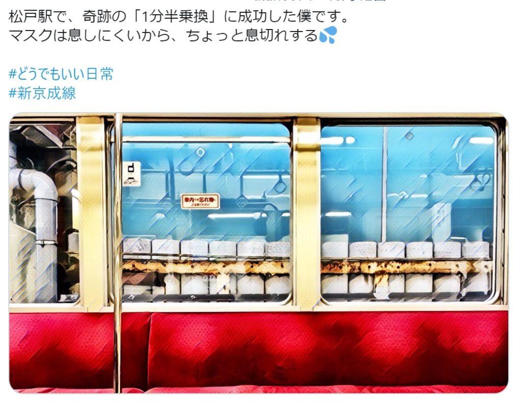 フリーランスのライターの外出風景 3: 松戸駅で、奇跡の「1分半乗換」に成功した僕です。マスクは息しにくいから、ちょっと息切れする