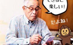 高齢者にIT機器・ネット操作を教えるコツ 10