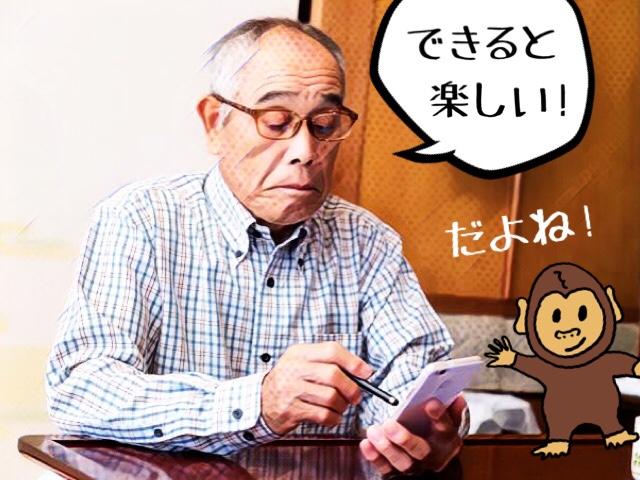 高齢者にIT機器・ネット操作を教えるコツ、5つ 【伝え方・教え方】