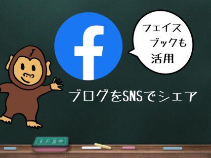 ブログのアクセスアップの為、Facebookでシェア 2