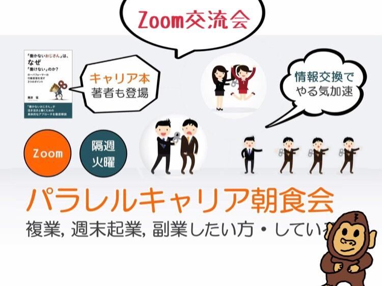 【イベント】 1/12(火) パラレルキャリア朝活を、オンラインで開きます (無料・Zoom)