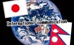 外国人の人と話すときに使える話題 1 (国際交流)