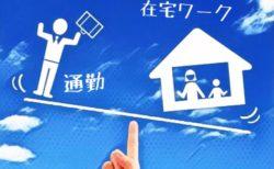テレワーク・リモートワーク・在宅ワークのメリットとデメリット、デメリットの回避策