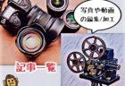 画像・写真・動画の加工や編集の知識まとめ