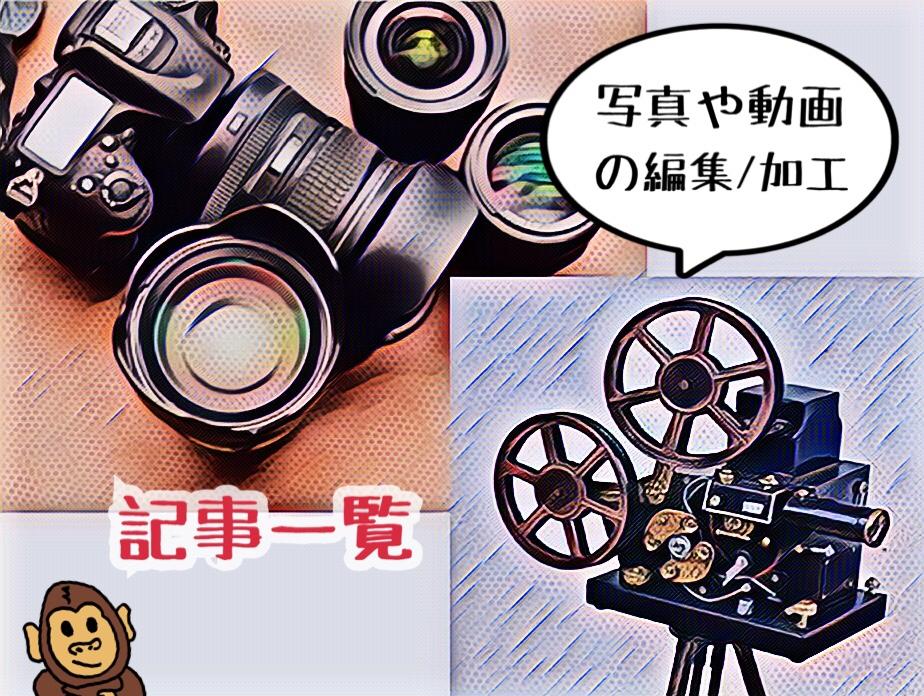 【記事一覧】 写真や画像、動画の編集・加工方法 ~ナカマチ2丁目式「画像編集術」~