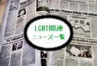 セクシャルマイノリティ・ダイバーシティに関する話題一覧