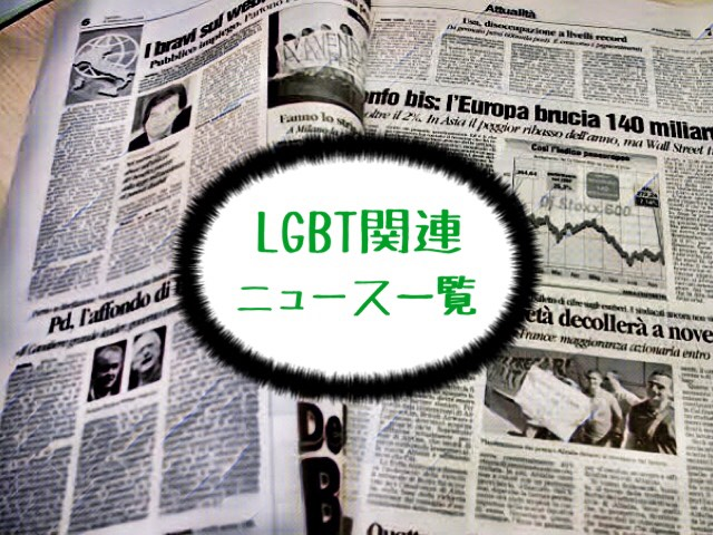 LGBTに関するニュース一覧 (2020年11月)