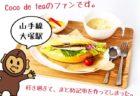 豊島区・山手線大塚駅のカフェ「Coco de tea」の記事一覧