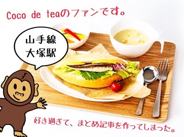 【記事一覧】 山手線大塚駅のカフェ Coco de tea に行った時の記録記事一覧 【東京カフェめぐり】