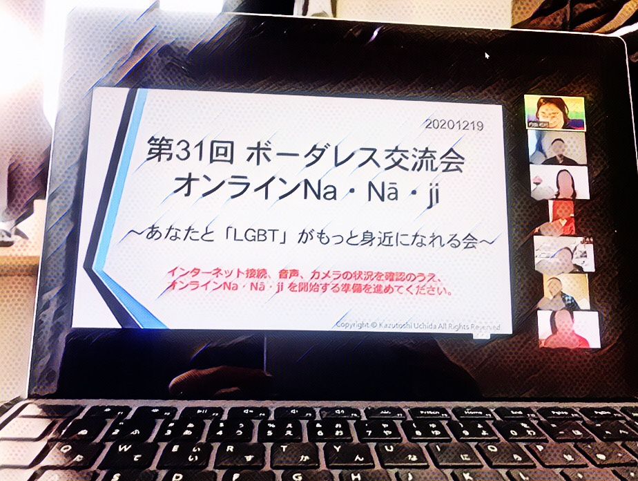 LGBTオンライン交流会ナナージ 2020年12月 - LGBTに関する裁判例で、今年を振り返る 6