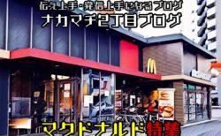 ナカマチ2丁目ブログ(中森学) マクドナルドの記事特集カバー画像