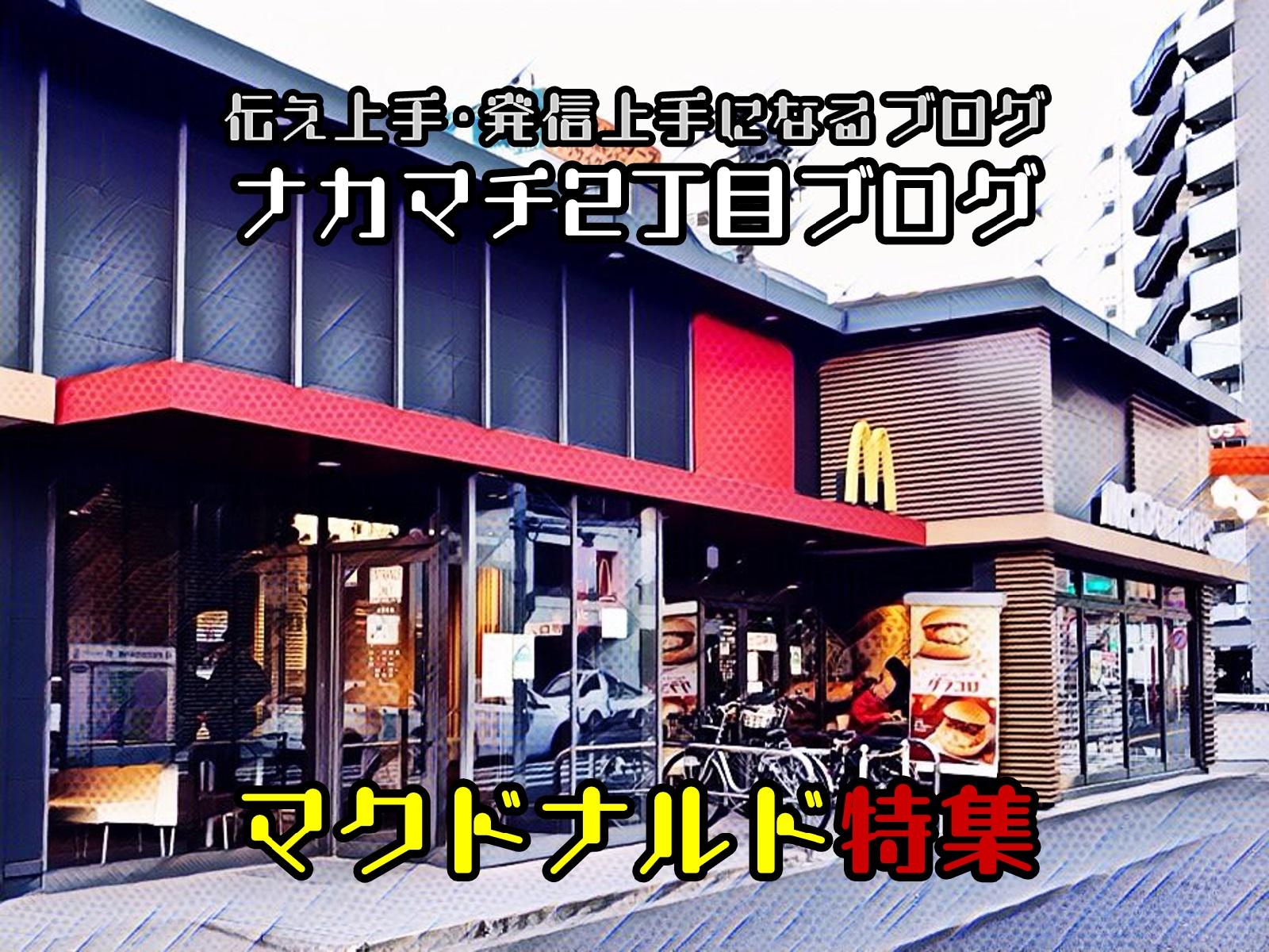 【記事一覧】 元マクドナルド従業員がコッソリ書く、マクドナルドを楽しむ記事まとめ