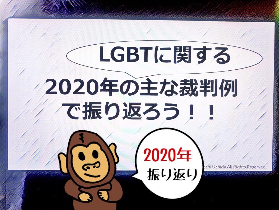2020年を振り返る ~LGBT交流会「ナナージ」で取り上げられた、判決~
