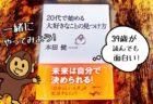 炎上博物館(3) DHC社長「ヤケクソくじ」みたいに、個人事業主がライバルを感情的に批判したらどうなるか?