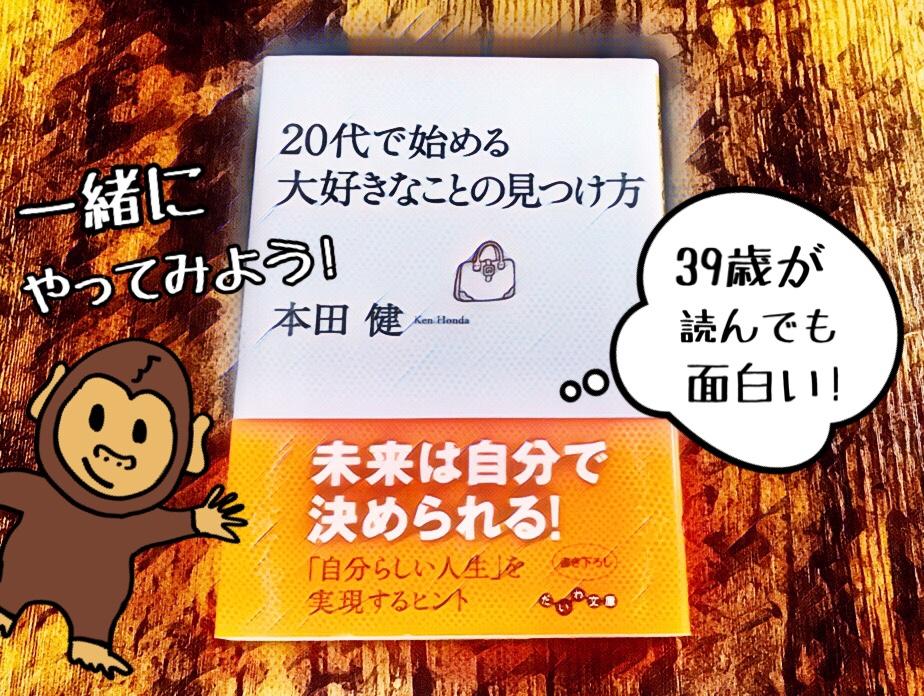【前編】 本田健 「20代で始める大好きなことの見つけ方」を、39歳男性がイマサラ読んでみた (1)